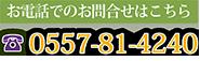 お問合せは0557-51-6689